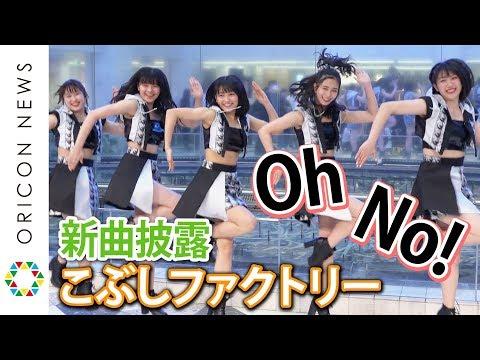 こぶしファクトリー、新曲2曲を披露!ハロプロ平成最後のシングル『NEWシングル「Oh No 懊悩/ハルウララ」』発売イベント