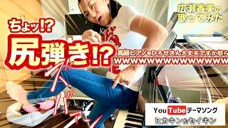 【広瀬香美】ヒカキンさん😎&セイキンさん😮You Tubeのテーマを歌ってみた ⑬【※ビックマック🍔かぶりつきsong】