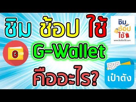 ชิมช้อปใช้ เจาะลึก G-Wallet คืออะไร ?
