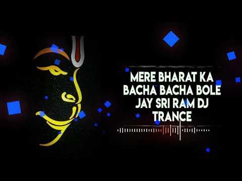 Mere Bharat Ka Bachha Bachha Jay Shree Ram Bolega Dj Trance Mix