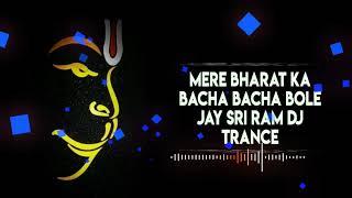 MERE BHARAT KA BACHHA JAY SHREE RAM BOLEGA ( PART- 1 ) BASS DJ SAHEB & DJ AJAY | TRANCE MUSIC CITY