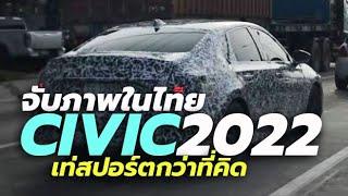 จับภาพในไทย All-New Honda Civic sedan 2021-2022 โฉมใหม่ เจนเนอเรชั่นที่ 11 ขณะวิ่งทดสอบ