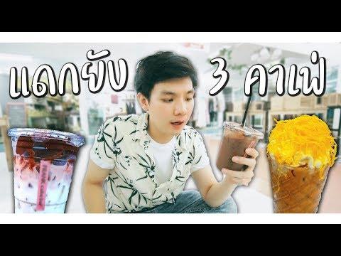 ตะลุยกิน 3 ร้านอร่อยใกล้ BTS ใน 1 วัน !  #อร่อยบอกต่อ | CHANAGAN