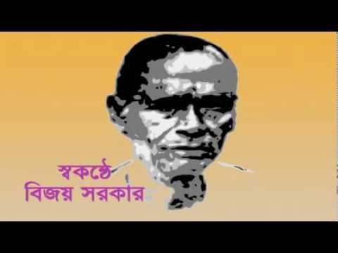 Äsharer Kon Bheja Pôthé Elo - Bijoy Sarkar sings his song