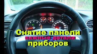 Снятие панели приборов Форд Фокус 2(РАЗБОРКА, ЧИСТКА И СБОРКА) + БОНУС!