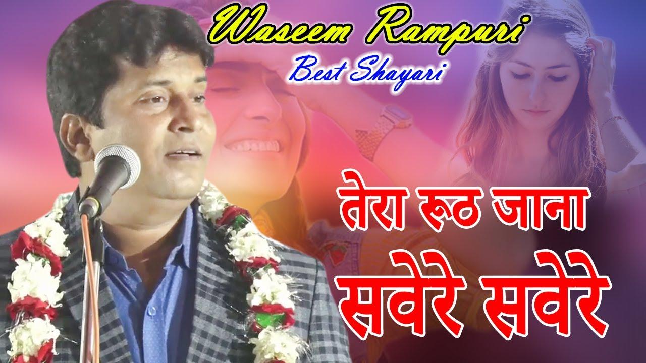 Waseem Rampuri    Best Shayari    तेरा रूठ जाना सवेरे सवेरे    2021
