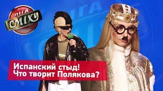 Коррида с пьяной Поляковой Пошло Поехало Лига Смеха 2019