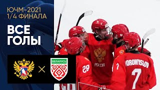 03 05 2021 Россия U 18 Белоруссия U 18 Обзор матча 1 4 финала ЮЧМ 2021