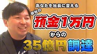 【akippa社長】会社預金1万円からの35億円の資金調達(akippa株式会社、金谷社長)
