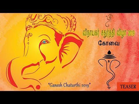 vinayagar-chaturthi-celebration-2019-#hindu-munnani---coimbatore- -teaser