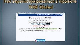 Как зарегистрироваться в проекте THW Global