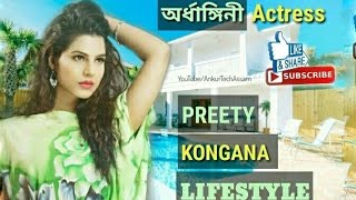 Preety Kongana Lifestyle/Biography,Age,Net Worth,House|Ardhangini Actress Lifestyle|Assamese Actress