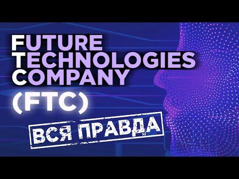 FTC инвестиции (Future Technologies Company) - развод? Реальный отзыв о компании Ftc.vin