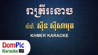 រាត្រីរនោច ស៊ីន ស៊ីសាមុត ភ្លេងសុទ្ធ - Reatrey Ronoch Sin Sisamuth - DomPic Karaoke