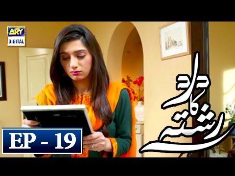 Dard Ka Rishta Episode 19 - 18th April 2018 - ARY Digital Drama