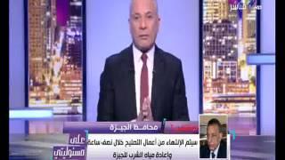 بالفيديو.. محافظ الجيزة يعلن موعد عودة المياه للمواطنين