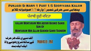 First Punjabi Si Harfi Soofiyan Kalam Part 1/5 پہلی پنجابی سی حرفی/سہ حرفی صوفیانہ کلام  सिह-हर्फ़ी.