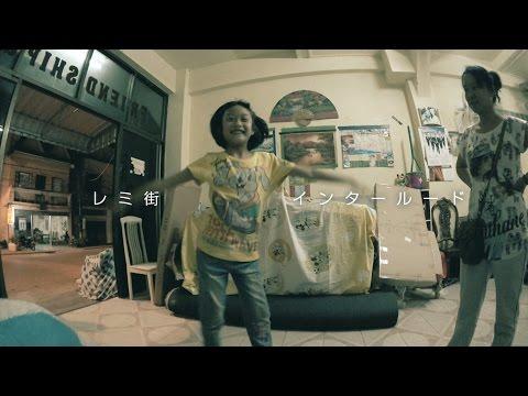 """レミ街 (Remigai) - """"インタールード"""" Official Music Video (2016)"""