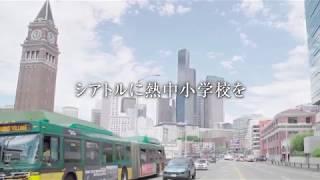 熱中小学校シアトル校の紹介動画2分