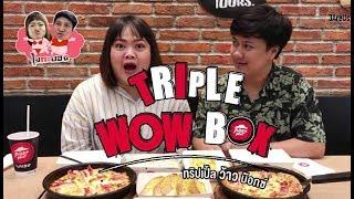 โมกะบอง EP7: Triple Wow Box @ …