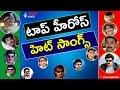 Top Heros Hit Songs - Latest Telugu Video Songs - 2016 Mp3