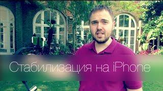 система стабилизации для iPhone - Колхоз 2.0