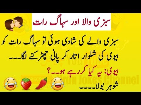 Amazing Suhag Wali Raat Funny Jokes Urdu Pogo Sardar Pathan Sex Stories اردو پٹھان سردار سیکس لطیفے