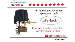Беспроводной КРАН для труб - wireless tube switch Умный дом. Часть 21