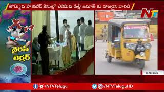 9 Cases Reported In Chittoor || Live Report On Covid 19 Cases