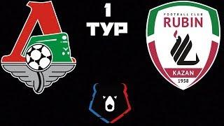 Локомотив Рубин / РПЛ / 1 тур
