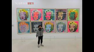 장흥 가나아트파크 방문기
