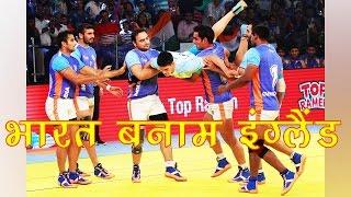 india vs england kabaddi world cup 2016 match preview   वनइ ड य ह न द