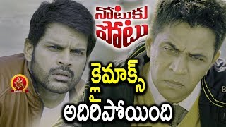 Arjun Reveals His Plan To Shaam Stunning Climax Notuku Potu Movie Scenes 2018 Telugu Movies