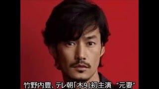 俳優の竹野内豊(45)が、4月スタートのテレビ朝日系ドラマ『グッドパー...
