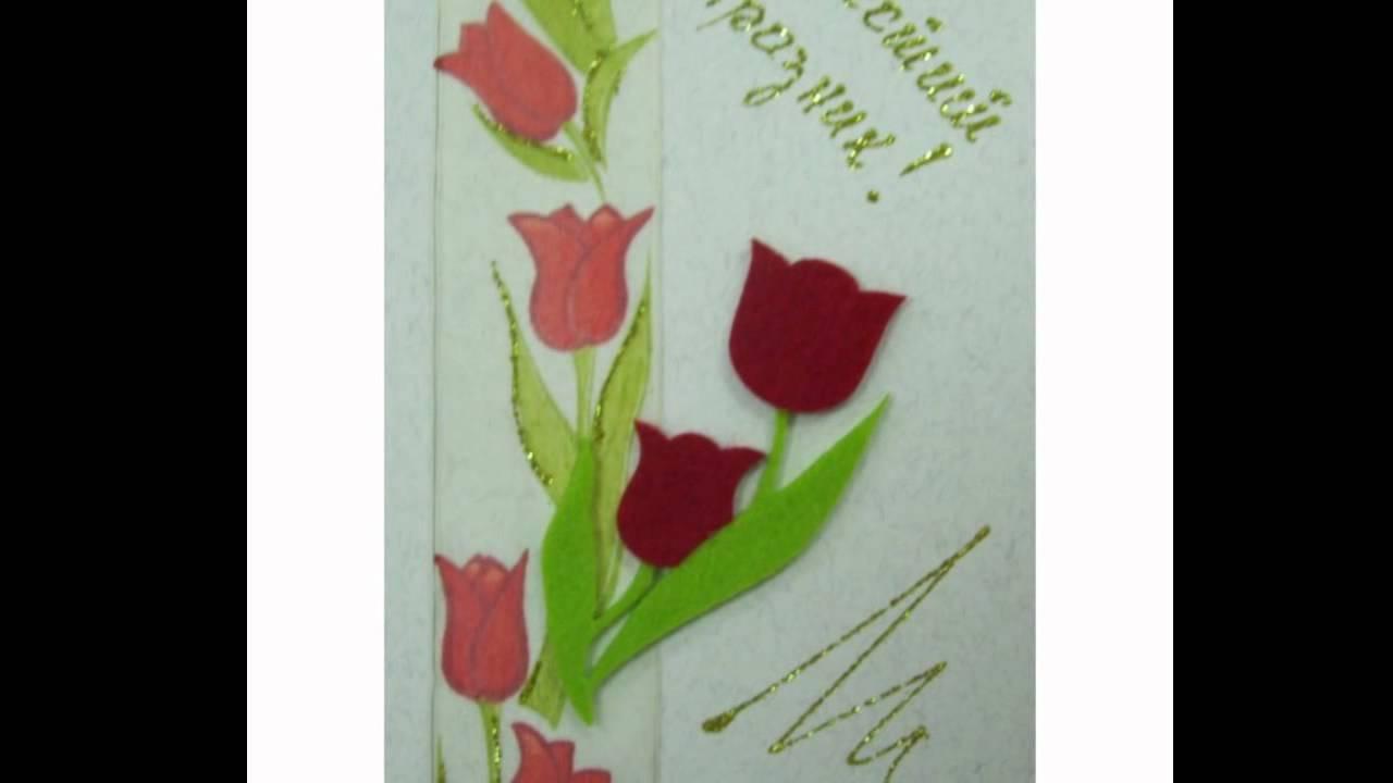 Ръчни изработени картички за Празник от UAU.BG - YouTube