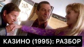 КАЗИНО (1995): РАЗБОР ФИЛЬМА
