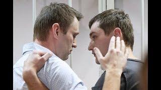 ЕСПЧ признал незаконным приговор Алексею Навальному и его брату Олегу | NEWS 17.10.2017