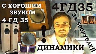 Динамики 4 ГД 35, Хорошая акустика за копейки, Обзор от Звукомания