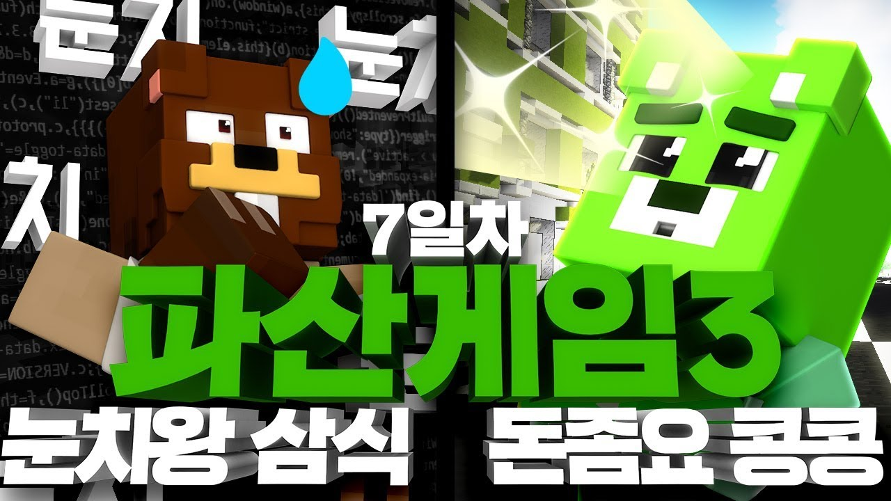 *풀버전* 파산게임 시즌3 7일차 삼식 & 콩콩 화면 // Minecraft - 양띵(YD)