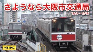 さようなら大阪市交通局ヘッドマーク 御堂筋線10系【4K】