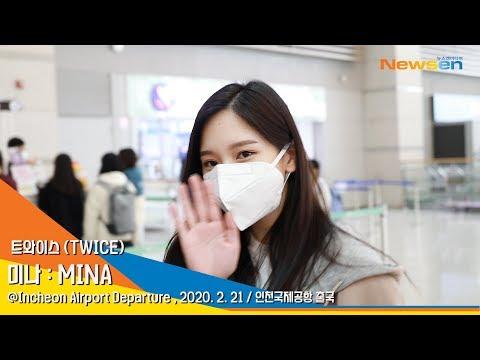 TWICE 'MINA' 트와이스 미나, 언제 보아도 여신 미모[NewsenTV]