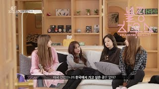 BLACKPINK - '블핑하우스 (BLACKPINK HOUSE)' EP.9-5