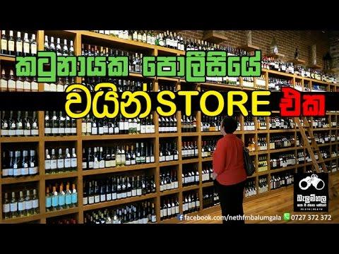 Balumgala 22 6 2016 katunayaka police liquor