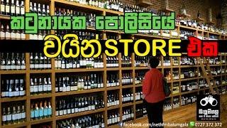 Balumgala 2016.06.22 katunayaka Police Wine Store