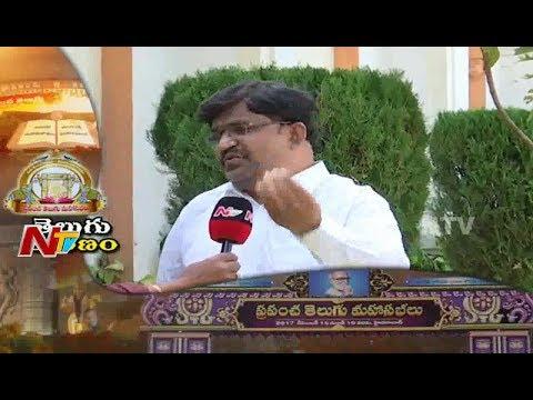 Lyricist Desapati Srinivas Superb Words about Telangana History    World Telugu Conference    NTV