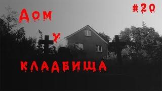 Страшные истории на ночь - Дом у кладбища(Слушайте страшные истории на моем канале ! ------------------------------ Спасибо за лайки и подписки ! ------------------------------..., 2016-12-09T21:46:42.000Z)