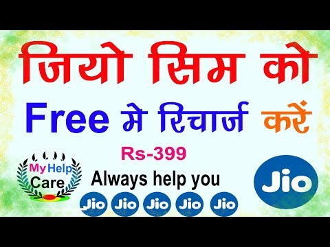 How to Recharge Jio Sim Free (303,309,399 etc) | its not a trick |My help care always help you