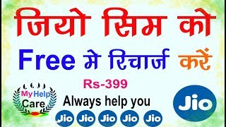 How to Recharge Jio Sim Free (303,309,399 etc)   its not a trick  My help care always help you