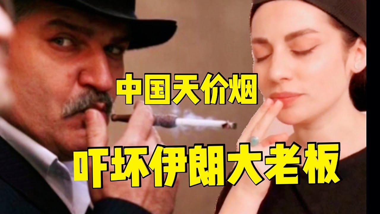 一根天价中国烟,吓坏我的伊朗大老板!中伊烟文化差异如此大!| 波斯秘语