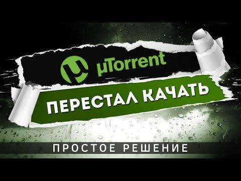 μTorrent перестал качать файлы. Простое решение!